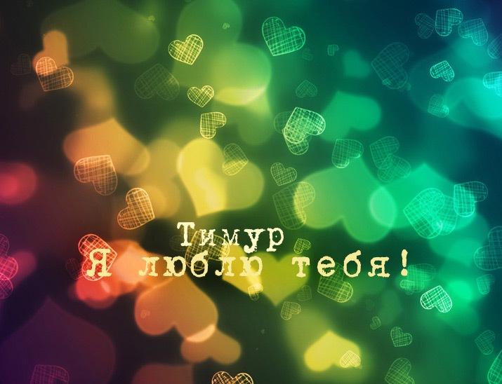 картинки тимур я люблю тебя