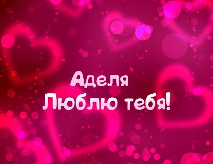Картинка - Люблю тебя Аделя!