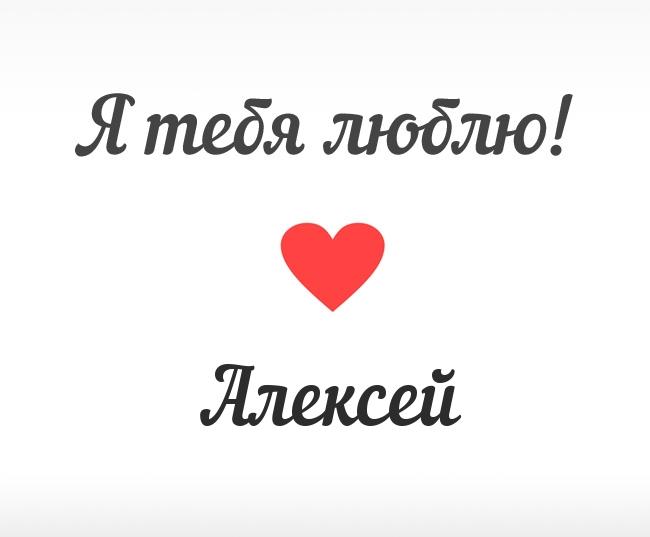 картинки я люблю тебя алексей