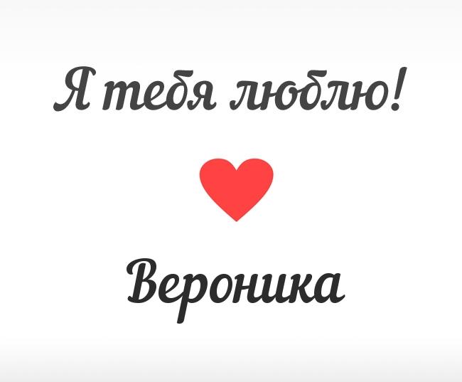 картинки я тебя люблю вероника