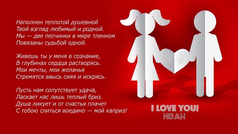 Стихотворение про любовь на картинке для имени Иван