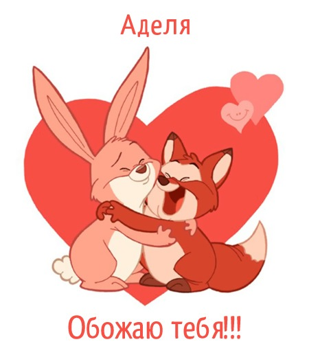 Аделя, обожаю тебя!