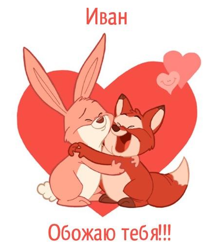 Иван, обожаю тебя!