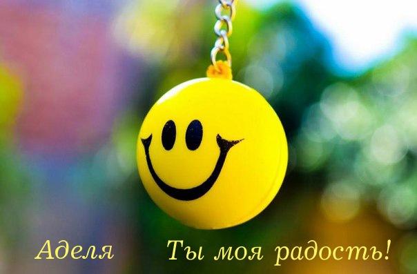 Аделя, ты моя радость!