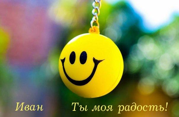 Иван, ты моя радость!