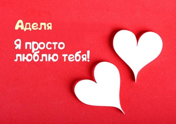 Аделя, я просто люблю тебя!