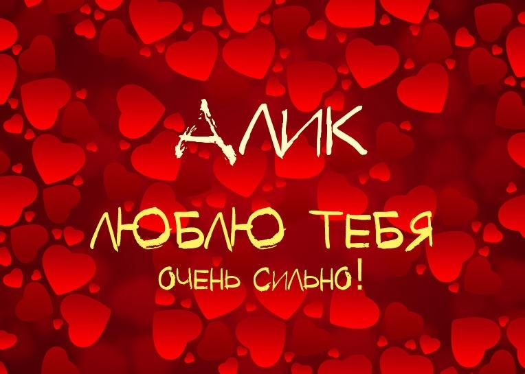 фото люблю тебя любимая