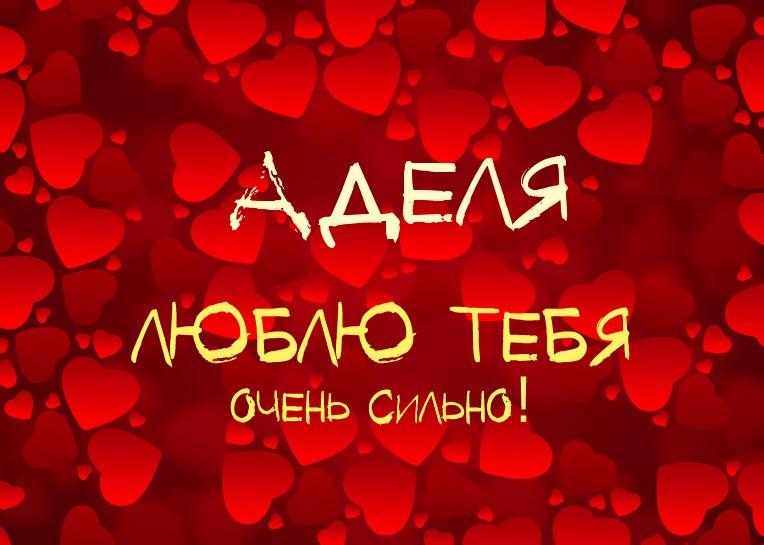 Аделя, люблю тебя очень сильно!