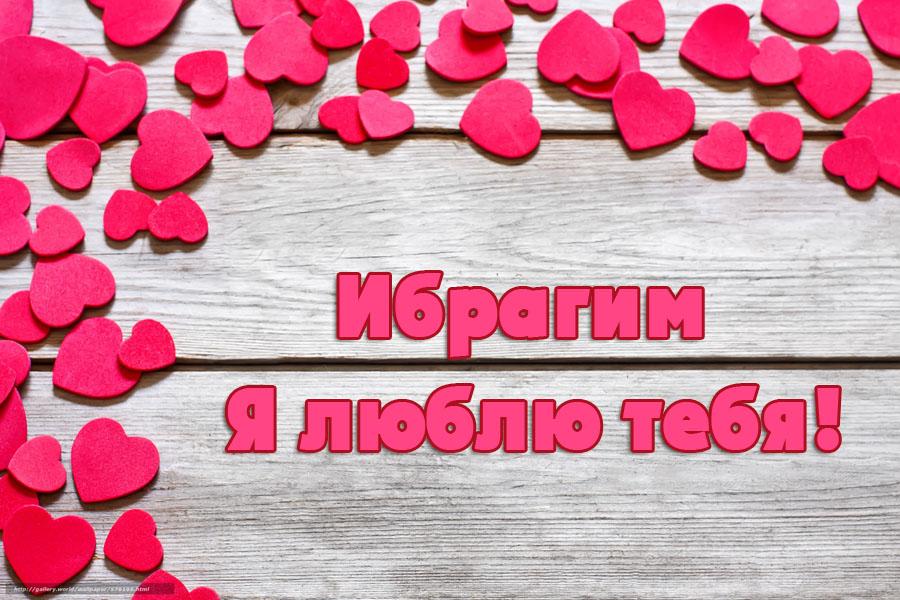 Я тебя люблю на всех языках мира!