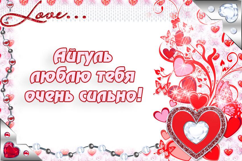 Люблю тебя картинки  mirpozitivaru
