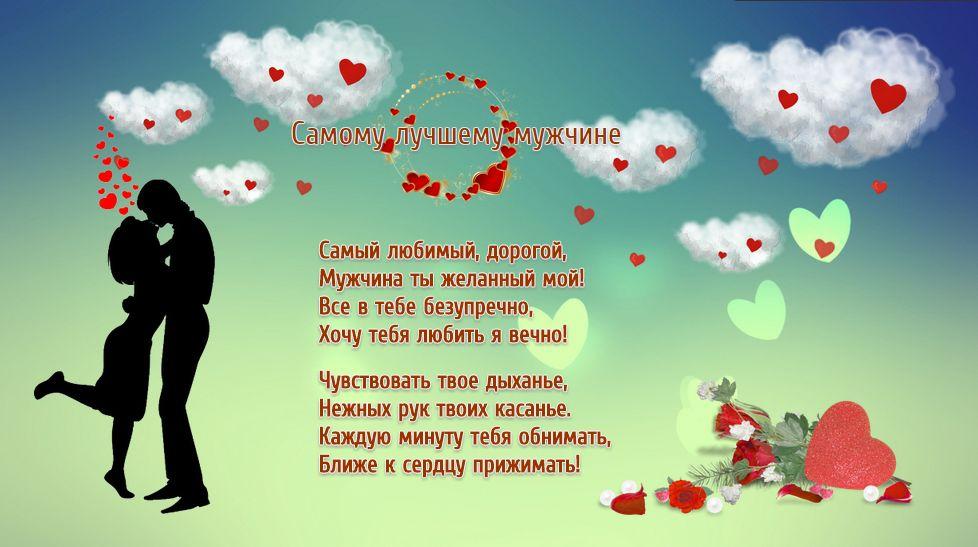 Признание и пожелание любимой