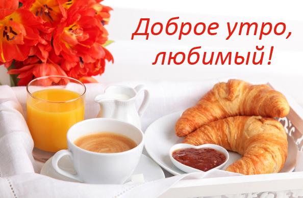 Открытка доброе утро любимый 86