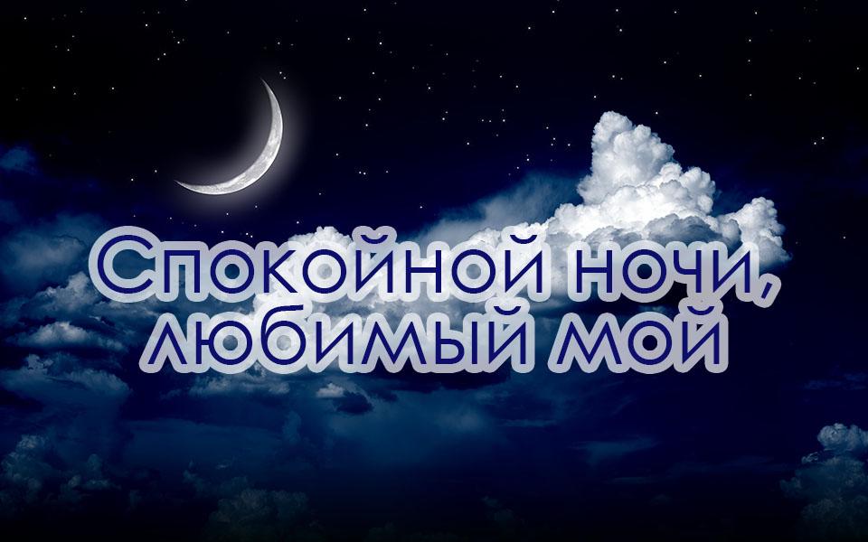 любимой спокойной ночи картинки